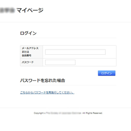 ユーザー側ログイン画面